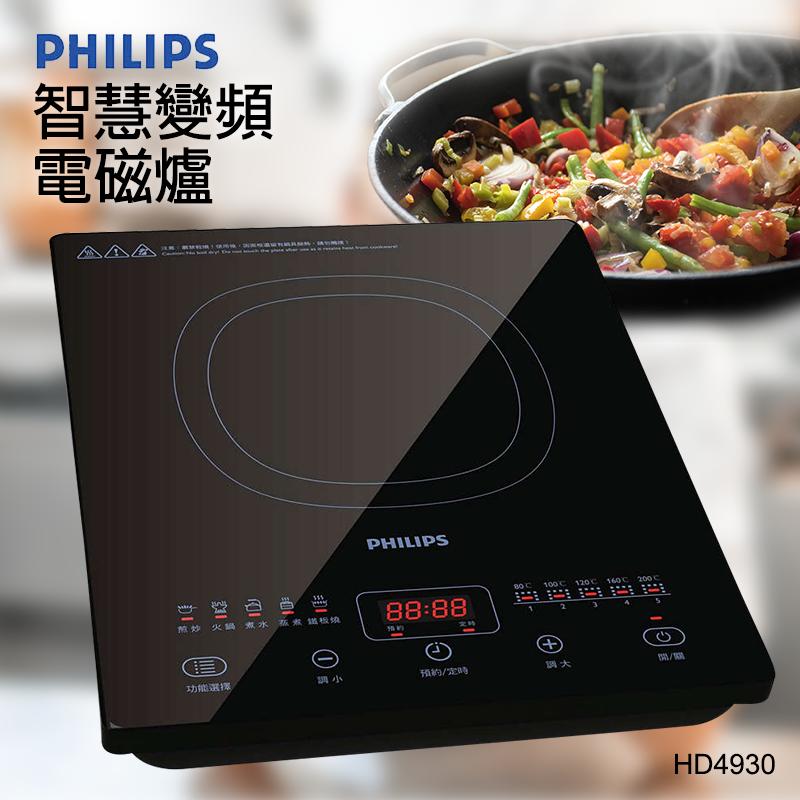 Philips 飛利浦高智慧變頻電磁爐HD4930,限時4.8折,請把握機會搶購!