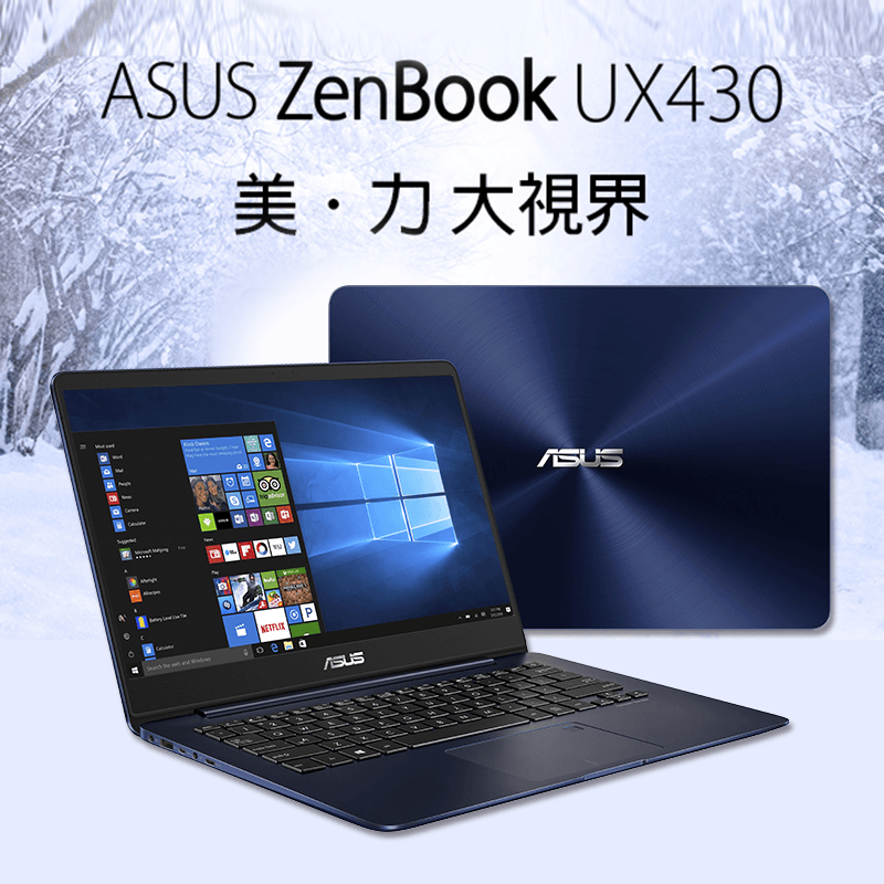 【ASUS華碩】14吋美力大視界輕薄筆電UX430UN-0142B8550U,本檔全網購最低價!
