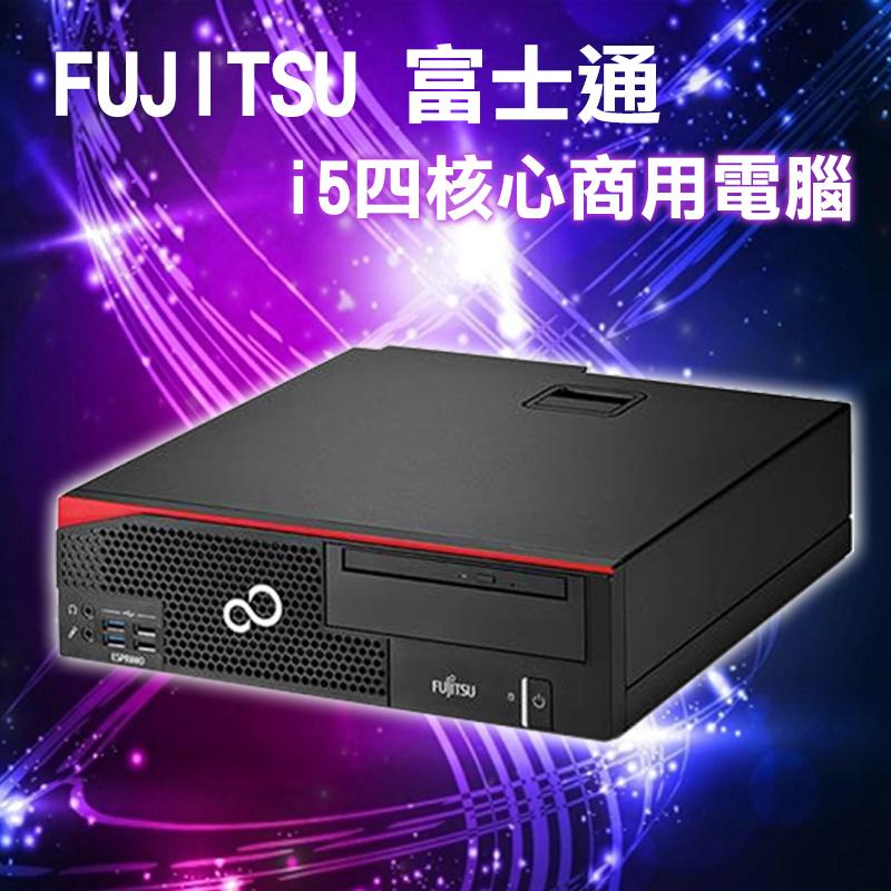 FUJITSU富士通I5四核心商用電腦D757-SF521-65W10,限時8.7折,請把握機會搶購!