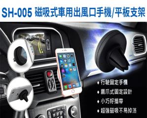 磁吸車用出風口手機支架,限時3.2折,今日結帳再享加碼折扣