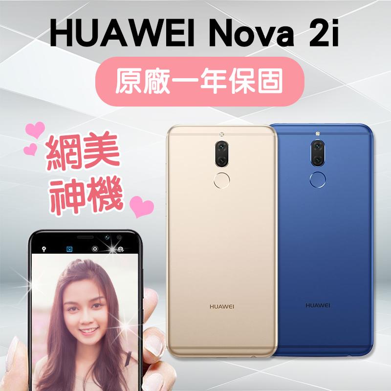 Huawei華為Nova 2i美姬手機64G,限時7.4折,請把握機會搶購!
