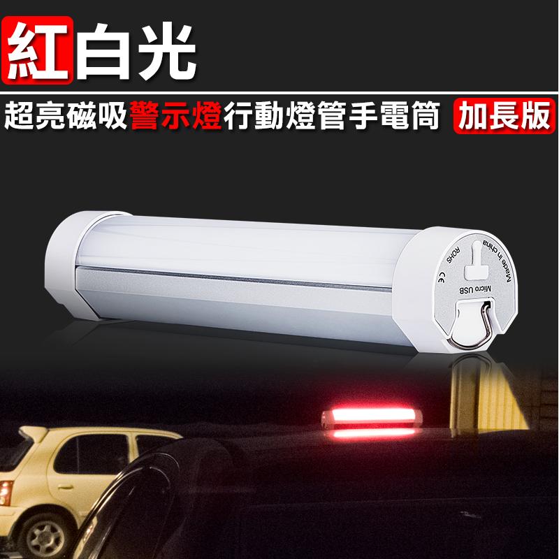 加長超亮LED警示手電筒,限時破盤再打8折!