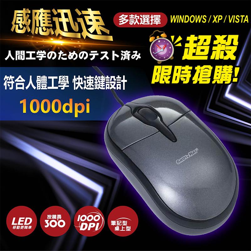 頂級旗艦USB光學滑鼠,限時破盤再打82折!