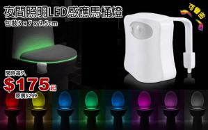 夜間照明LED感應馬桶燈,限時5.9折,今日結帳再享加碼折扣