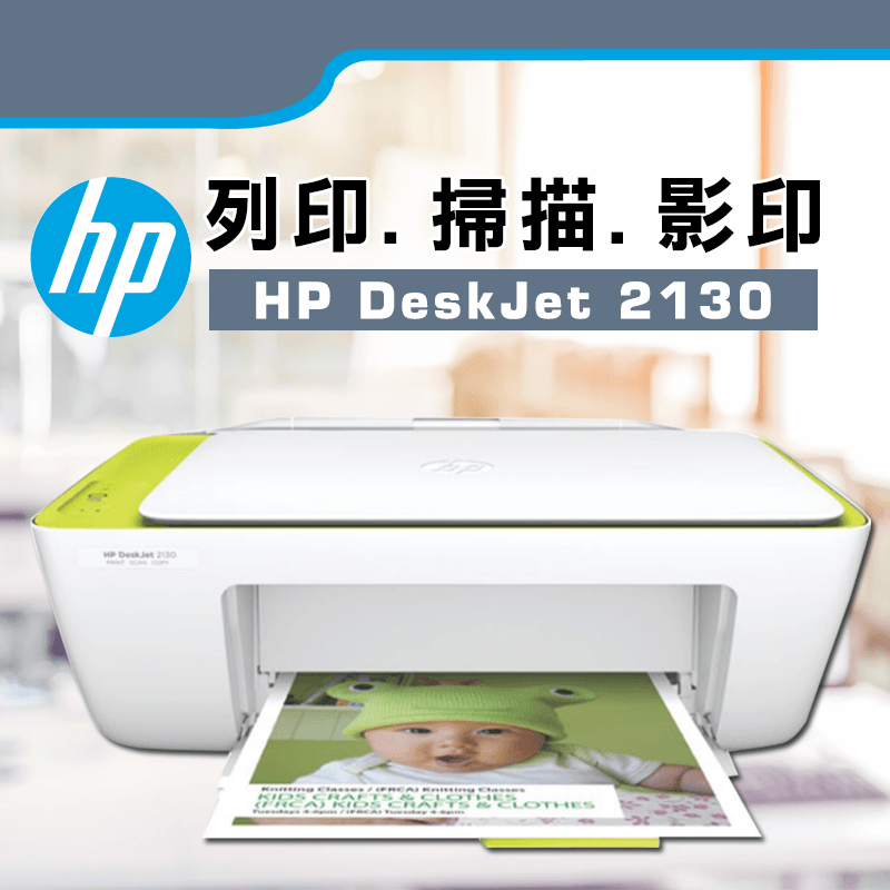 惠普多功能噴墨事務機DeskJet 2130,限時7.6折,請把握機會搶購!