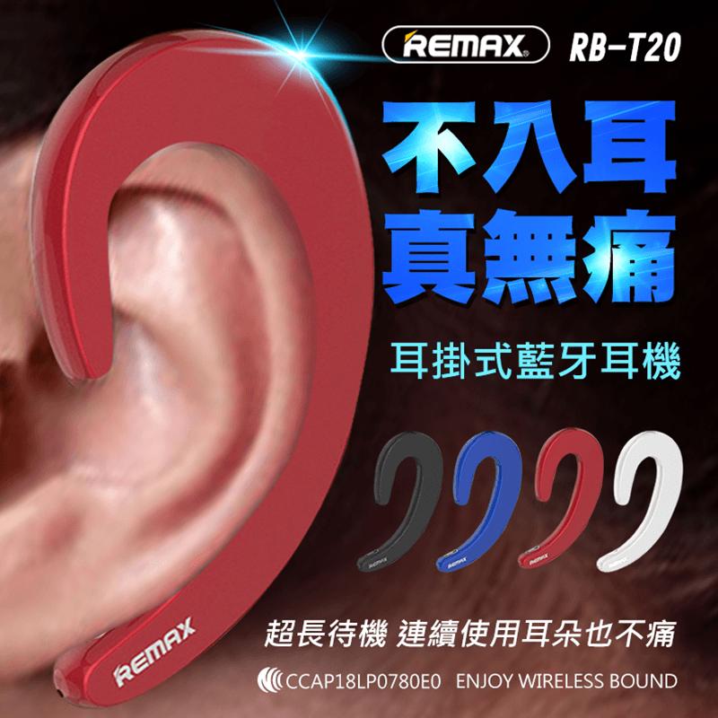 REMAX時尚超薄藍牙耳機RB-T20,限時破盤再打82折!