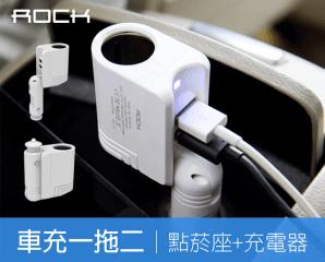 ROCK車用雙USB充電器點菸器RCC0116,今日結帳再打85折