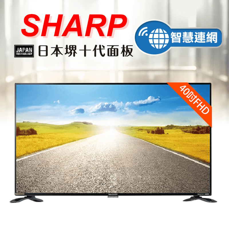 Sharp夏普40吋智慧連網電視(LC-40SF466T ),限時8.9折,請把握機會搶購!