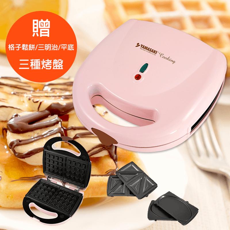 YAMASAKI 山崎三合一多功能鬆餅機,限時破盤再打8折!
