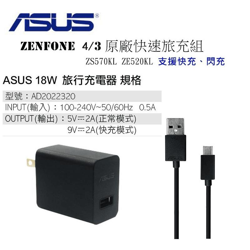 ASUS原廠TypeC快充組ZenFone 4/ZenFone 3 /TPYE-,限時3.0折,請把握機會搶購!