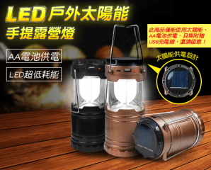 太陽能LED露營手提燈,限時2.1折,今日結帳再享加碼折扣