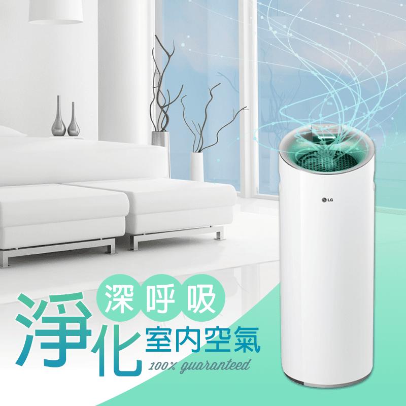 LG大白空氣清淨機系列PS-W309WI/AS401WWJ1,限時7.6折,請把握機會搶購!