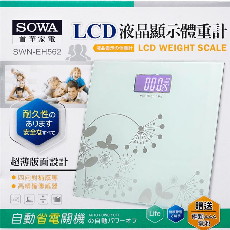 SOWA首華LCD液晶電子體重計(SWN-EH562),今日結帳再打85折!