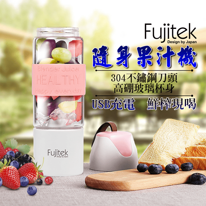 Fujitek富士電通便攜隨行果汁機(FT-JER01),限時破盤再打8折!