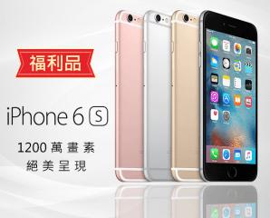iPhone 6S 64GB福利機,限時8.3折,今日結帳再享加碼折扣