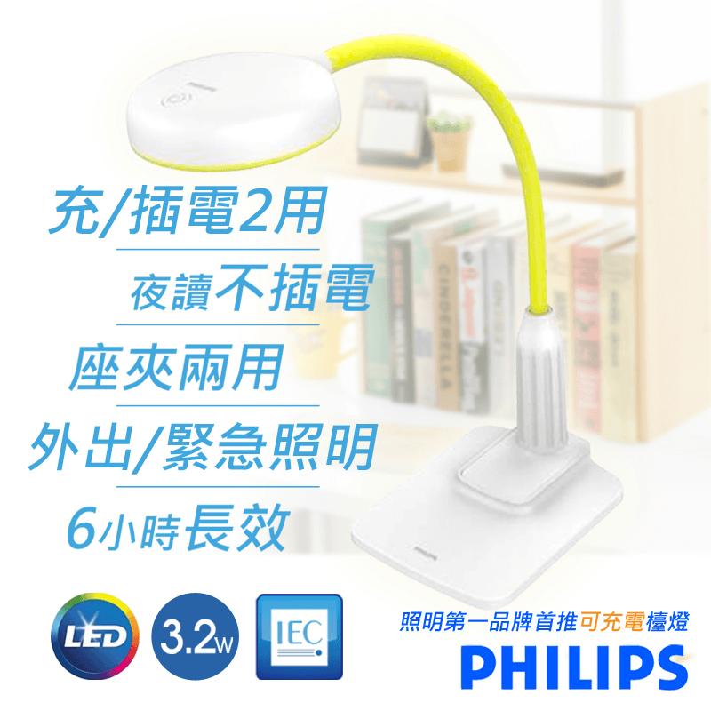 飛利浦PHILIPS充電座夾兩用檯燈66024,限時8.3折,請把握機會搶購!