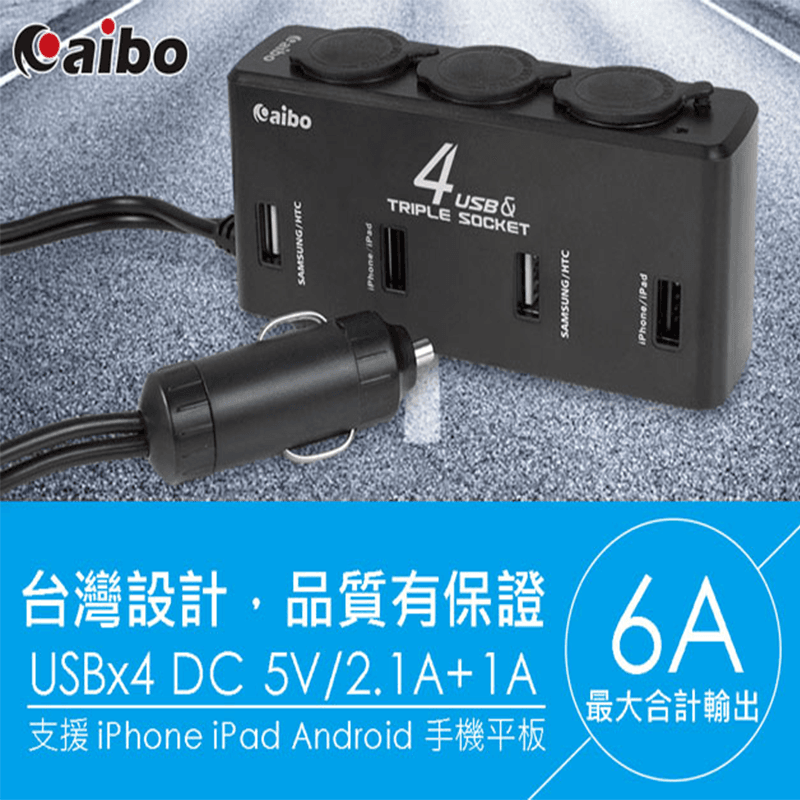 aibo車用USB點煙器擴充座IP-C-AB435,限時破盤再打82折!