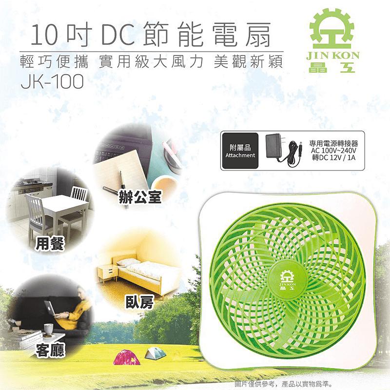 晶工牌10吋DC節能電風扇JK-100,限時破盤再打82折!