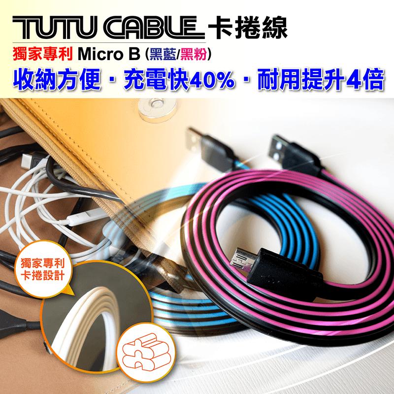 TUTU Cable創新專利卡捲收納傳輸線(Micro B版),今日結帳再打85折!