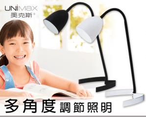 UNIMAX經典護眼LED檯燈/FD-350W,今日結帳再打88折