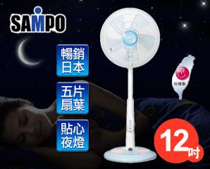 【聲寶SAMPO】12吋微電腦夜燈遙控立扇SK-FQ12R,限時7.8折,請把握機會搶購!