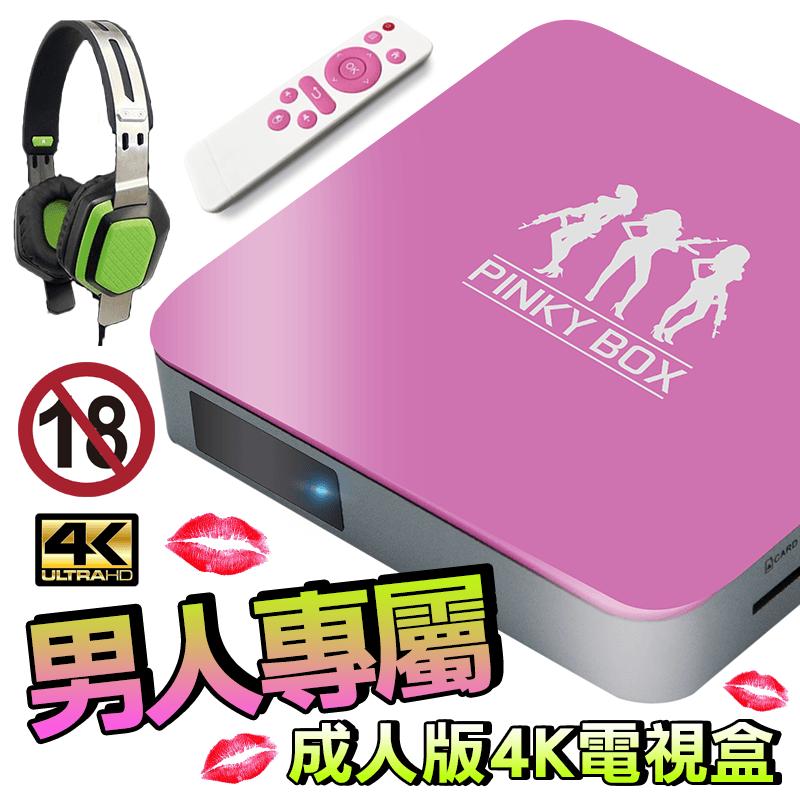 粉紅步兵成人4K電視盒ifive if-BX17 if-L500,限時3.5折,請把握機會搶購!