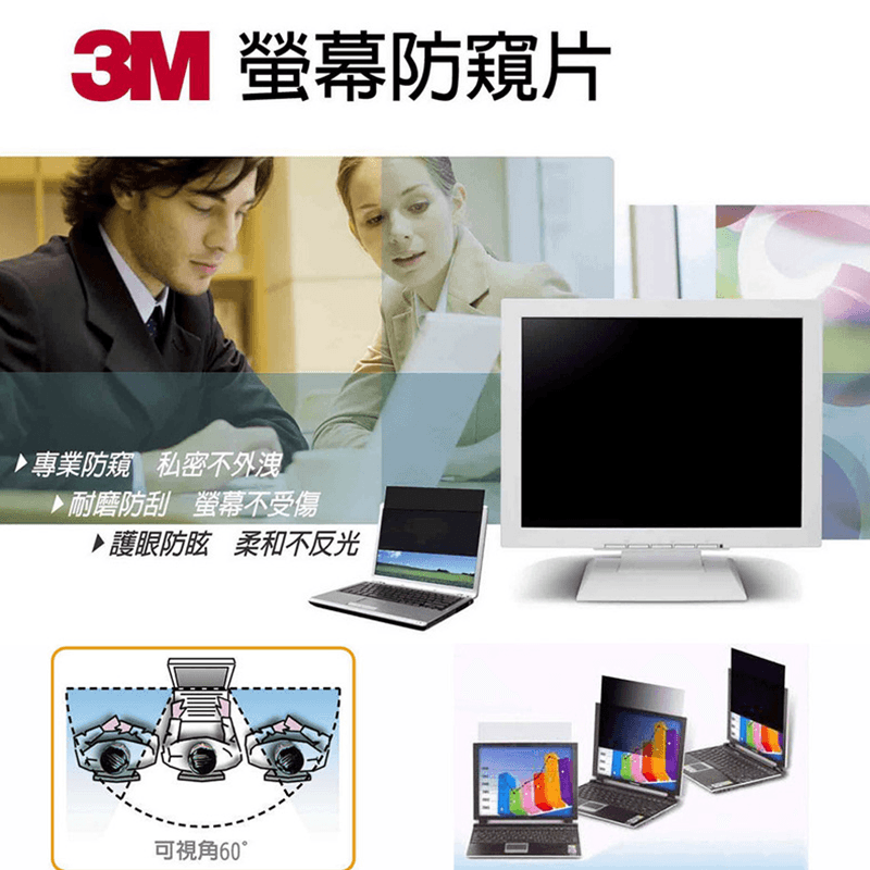 3M螢幕手機防窺保護片,限時6.8折,請把握機會搶購!