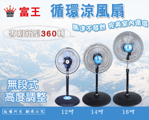 富王超靜音360度循環涼風扇 FW-210W,FW-1438,FW-1638,今日結帳再打88折