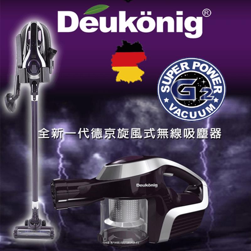 Deukonig德京紫色風暴無線吸塵器(HP00023),今日結帳再打85折!
