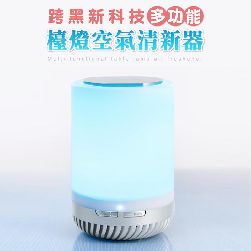 LED夜燈助眠空氣清淨機,限時破盤再打82折!