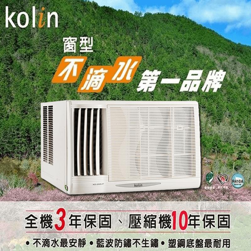 Kolin歌林窗型冷氣超值系列款KD-23206/KD-28206/KD-232,限時7.7折,請把握機會搶購!