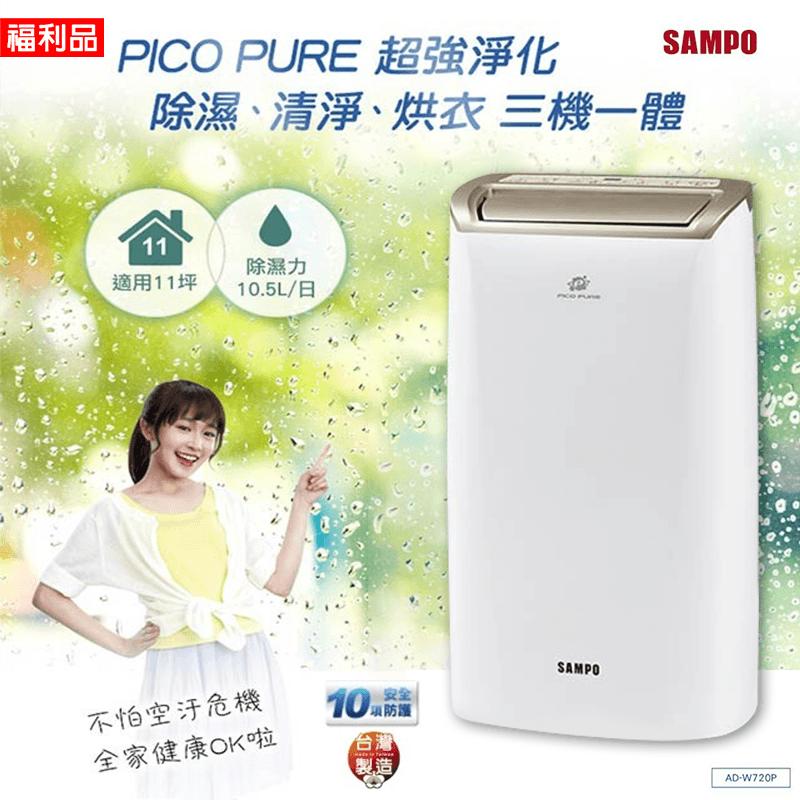 聲寶10點5L Pico Pure空氣清淨除濕機 (AD-W720P),限時7.2折,請把握機會搶購!