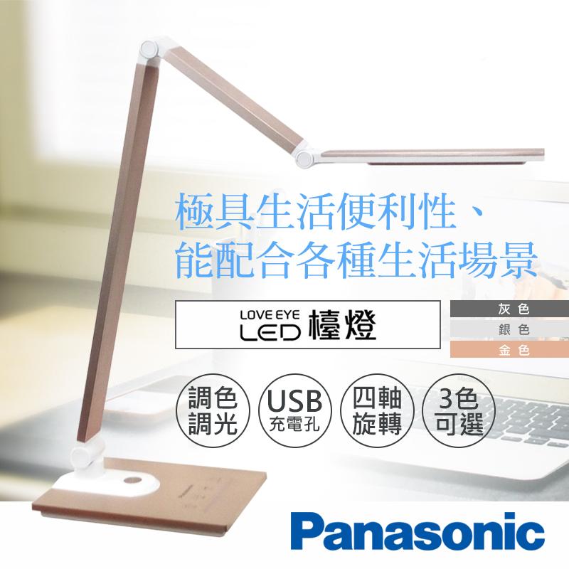 國際牌Panasonic觸控式四軸旋轉LED檯燈HH-LT061609,限時9.3折,請把握機會搶購!