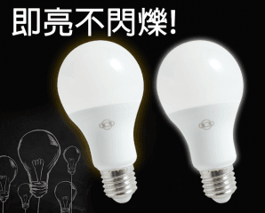 旭光LED13W耐用節能燈泡,限時3.4折,今日結帳再享加碼折扣