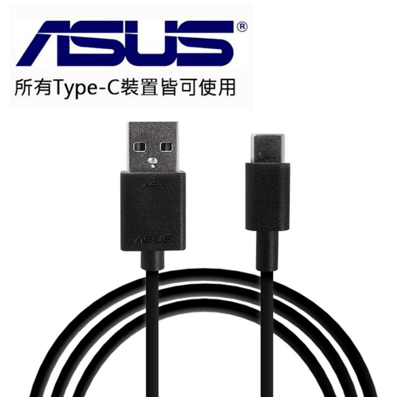ASUS華碩原廠Type-C傳輸線,限時4.9折,請把握機會搶購!