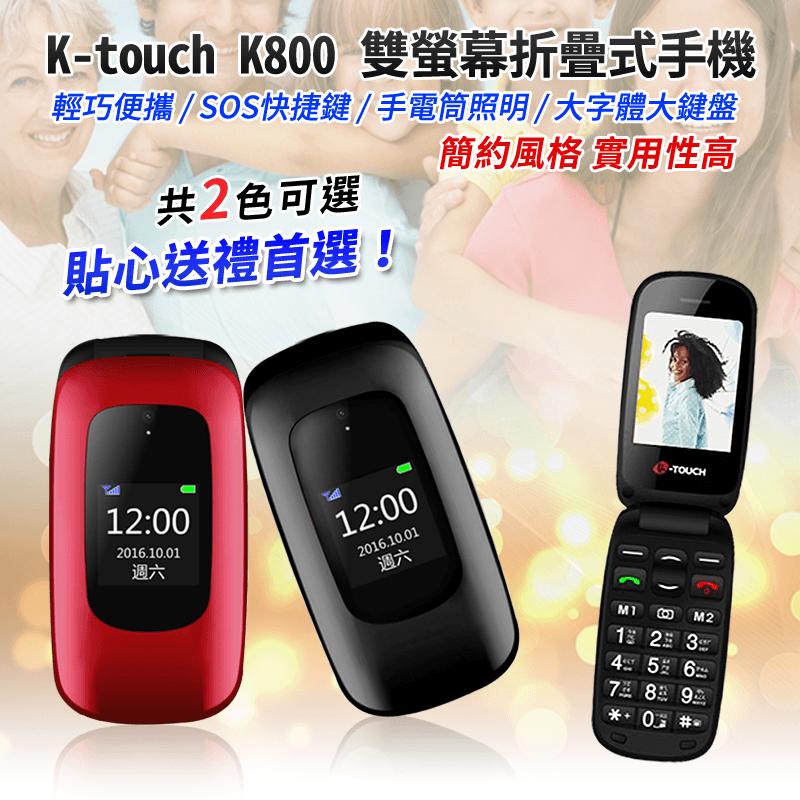 K-touch銀髮一族雙螢幕折疊手機K800,今日結帳再打85折!