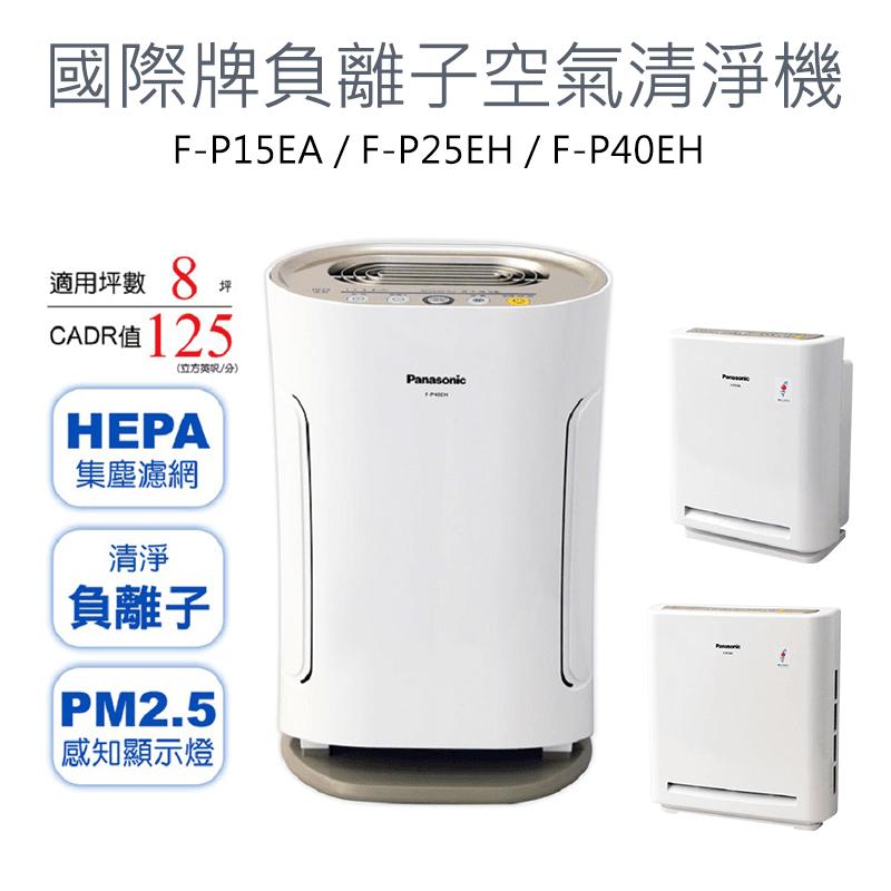 Panasonic國際牌負離子空氣清淨機F-P15EA F-P25EH,限時7.0折,請把握機會搶購!