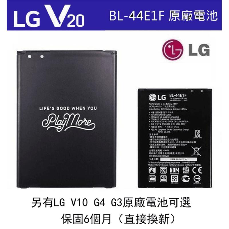 LG系列原厂手机电池V20/V10/G4/G3,限时4.4折,请把握机会抢购!