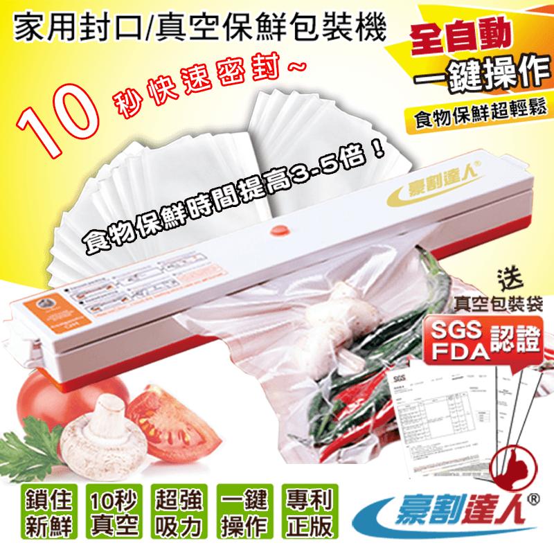 豪割達人 自動抽取真空保鮮包裝機 FreshpackPro,限時破盤再打82折!