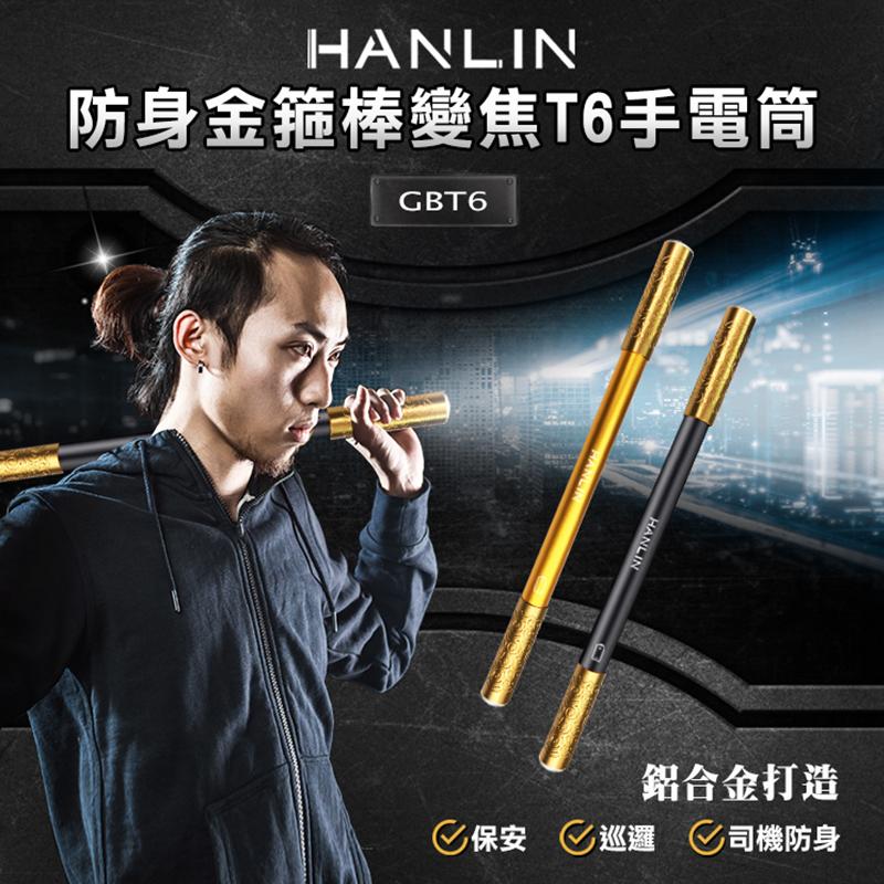 HANLIN防身金箍棒變焦T6手電筒GBT6,今日結帳再打85折!