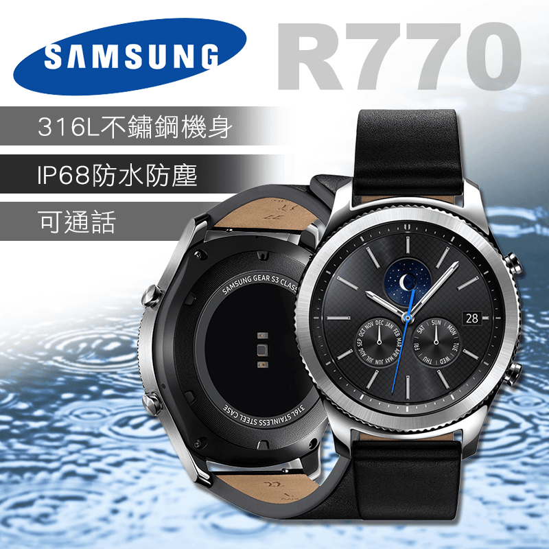 Samsung三星S3可通話智慧型手錶R770(Classic品味家),限時7.9折,請把握機會搶購!