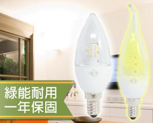 旭光4W拉尾LED燈泡,限時4.9折,今日結帳再享加碼折扣