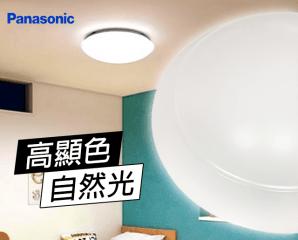 Panasonic國際牌調光調色吸頂燈