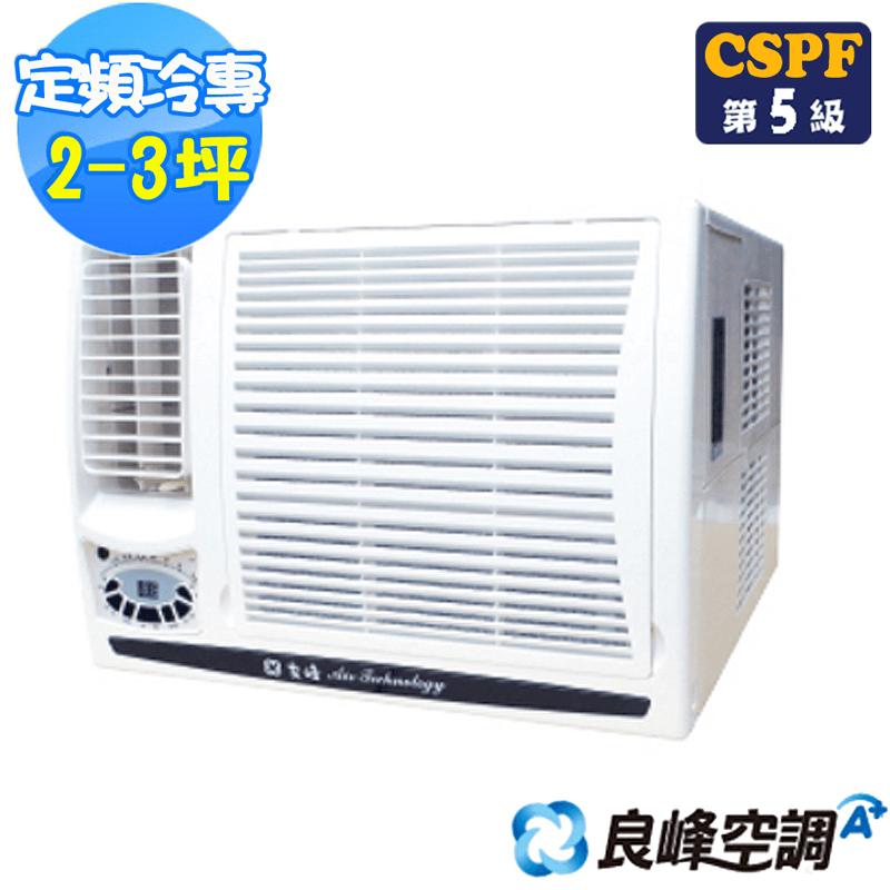 良峰台灣超值2-3坪窗型冷氣(GTW-232LC),限時8.0折,請把握機會搶購!