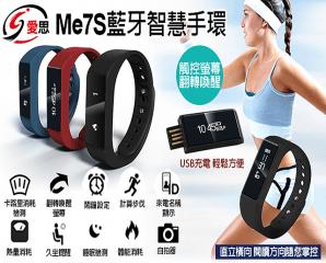 IS Me7S 藍牙智慧手錶,限時5.9折,今日結帳再享加碼折扣
