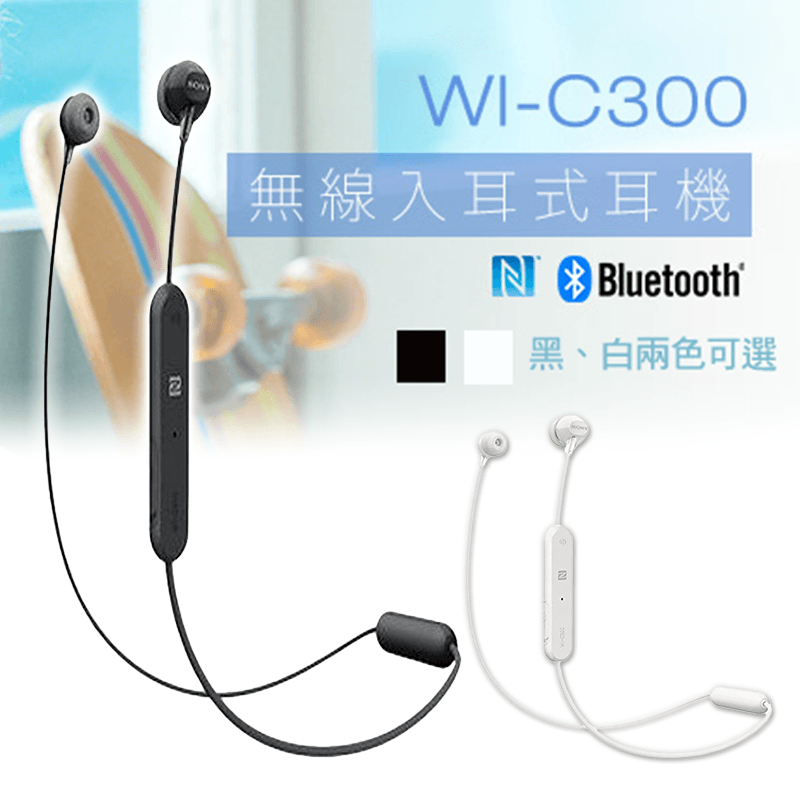 SONY索尼藍牙入耳式耳機WI-C300,限時8.8折,請把握機會搶購!