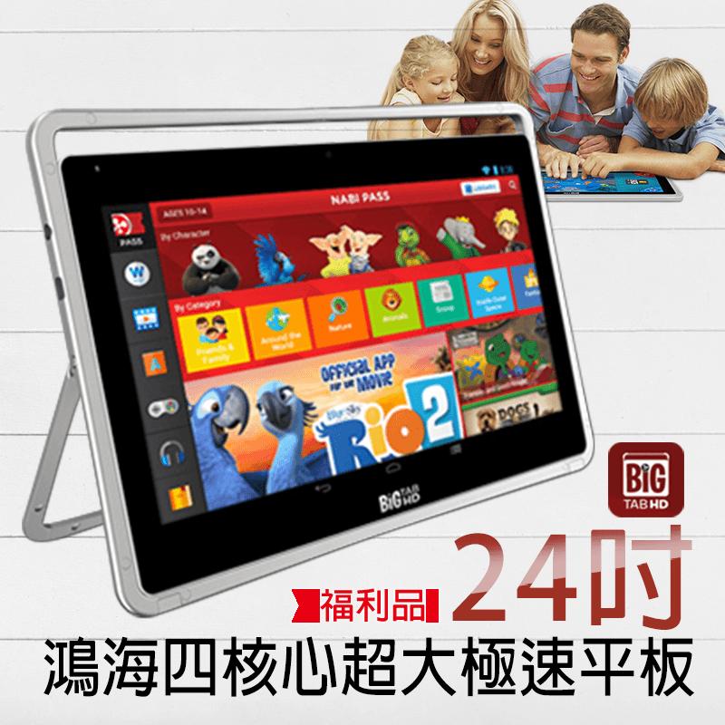 鴻海InFocus IF236A四核心超大極速平板,限時6.9折,請把握機會搶購!
