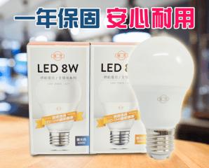 旭光8W綠能LED球泡燈,限時3.6折,今日結帳再享加碼折扣