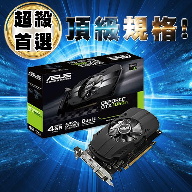 ASUS華碩高效能4G遊戲顯示卡PH-GTX1050TI-4G,限時9.8折,請把握機會搶購!