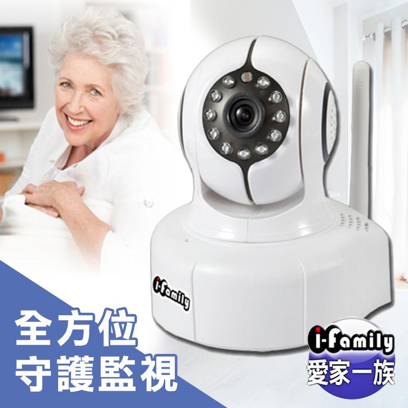I-Family三代无线监控摄影机IF-002,今日结帐再打85折!